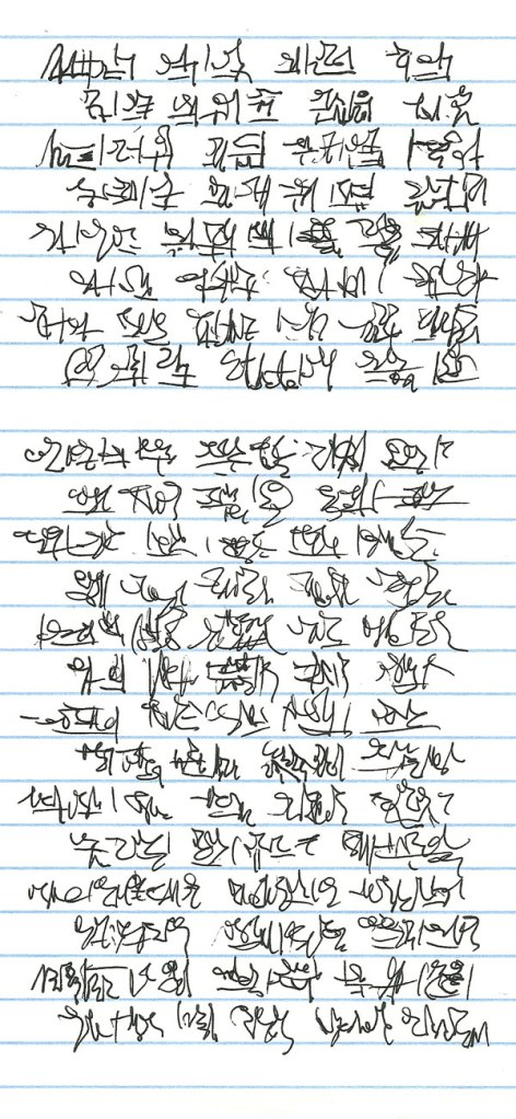 asemic writing - Birthday Poem